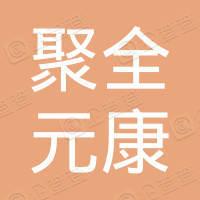 青岛聚全元康商贸有限公司
