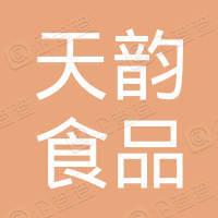 宁波天韵食品有限公司