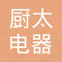 深圳市厨太电器有限公司
