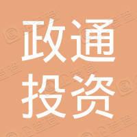鄢陵县政通投资集团有限公司