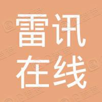 江苏雷讯在线科技有限公司