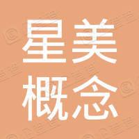 深圳市星美概念文化传播有限公司