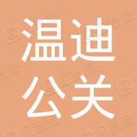 北京温迪公关顾问有限公司