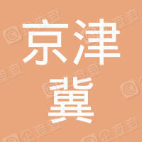 大唐京津冀能源开发有限公司