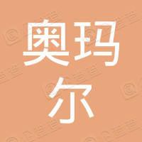 杭州奥玛尔服饰有限公司