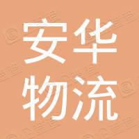 广州安华物流有限公司