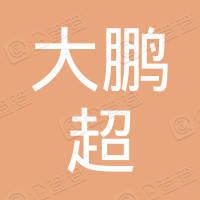湖北省大鹏超建筑工程设计有限公司