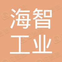 上海海智工业科技有限公司