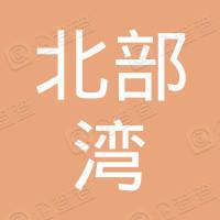广西北部湾国际旅行社有限公司