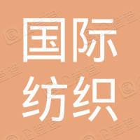 沈阳国际纺织服装城开发有限公司