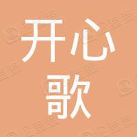 贵州开心歌贸易有限公司