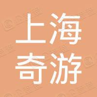 上海奇游网络科技有限公司