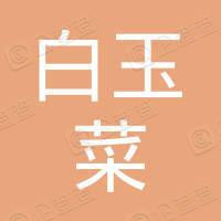武汉市青山区白玉菜市场