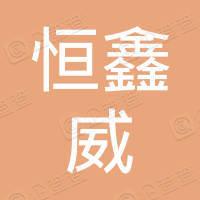 深圳市恒鑫威科技有限公司