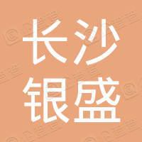 浏阳市银盛小额贷款有限公司