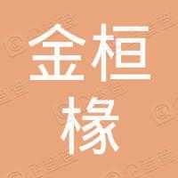 深圳市金桓椽投资管理有限公司