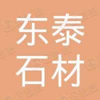 铁岭市清河区东泰石材有限公司