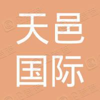 东台市天邑国际大酒店有限公司
