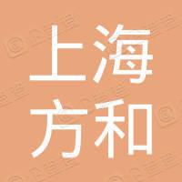 上海方和投资中心(有限合伙)
