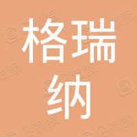 北京格瑞纳健峰生物技术有限公司