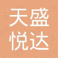 深圳市天盛悦达实业发展有限公司
