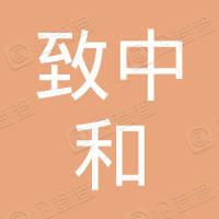 深圳市致中和房地产开发有限公司
