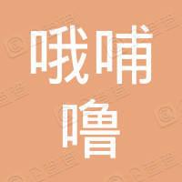 寻乌县哦哺噜电子商务有限公司