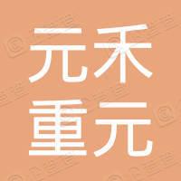 苏州工业园区元禾重元贰号股权投资基金合伙企业(有限合伙)