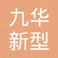 铁岭市九华新型建筑材料有限公司