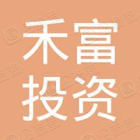 上海禾富投资管理咨询有限公司