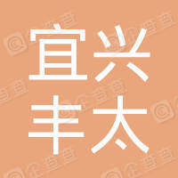 宜兴市丰太机械设备有限公司