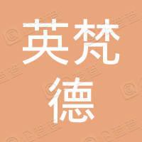 江苏英梵德科技有限公司