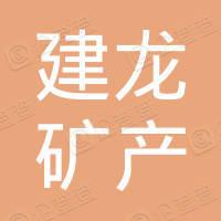 辽宁建龙矿产地质勘查有限公司