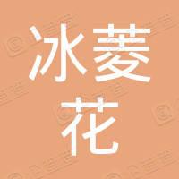 木兰县冰菱花保健品销售服务部