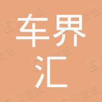 青岛车界汇投资有限公司