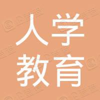 河北人学教育科技有限公司