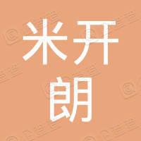 米开朗食品股份有限公司
