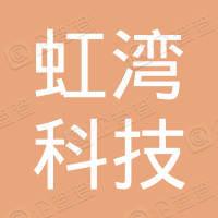 河南虹湾科技发展有限公司