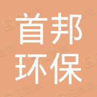 宜兴市首邦流体设备科技有限公司
