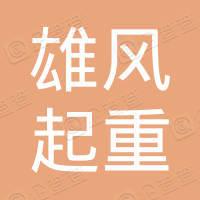 上海雄风起重设备厂有限公司
