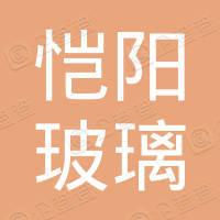 宁波市鄞州恺阳玻璃制品厂