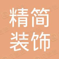 襄阳精简装饰设计工程有限公司