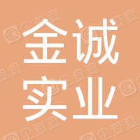 新余金诚实业集团有限公司