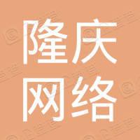 深圳隆庆网络科技有限公司