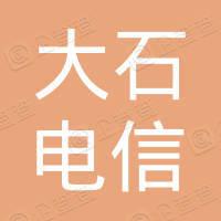 上饶市广丰区大石电信营业部