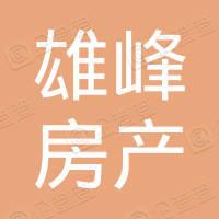 广东雄峰房产物业发展有限公司