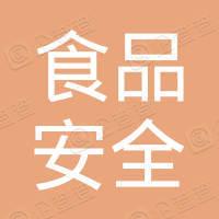 《中国食品安全报》社