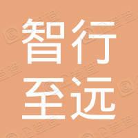 四川智行至远企业管理有限责任公司