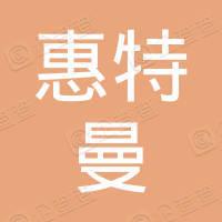 南京惠特曼纯净水设备有限公司