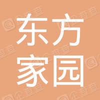 北京东方家园经贸有限公司